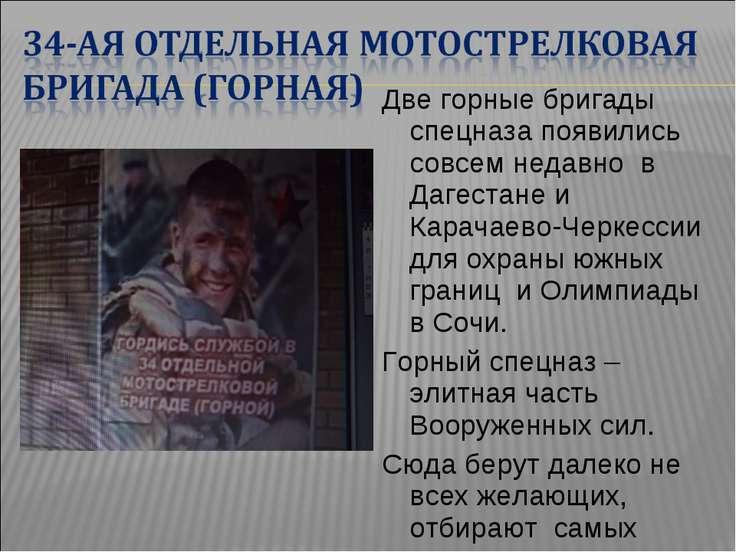 Две горные бригады спецназа появились совсем недавно в Дагестане и Карачаево-...