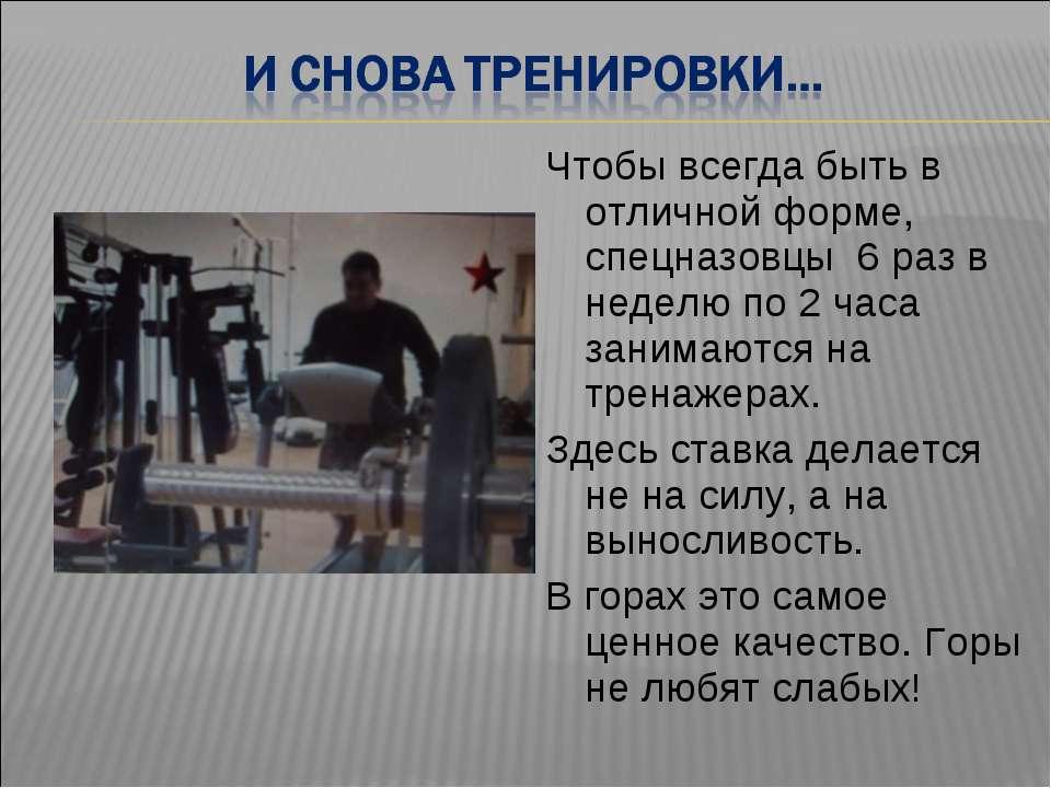 Чтобы всегда быть в отличной форме, спецназовцы 6 раз в неделю по 2 часа зани...