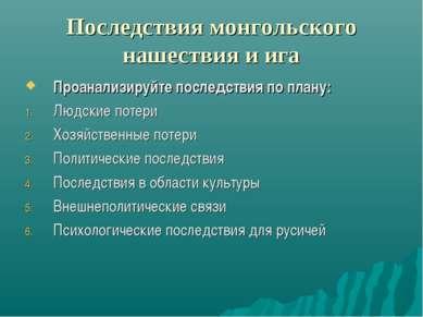 Последствия монгольского нашествия и ига Проанализируйте последствия по плану...