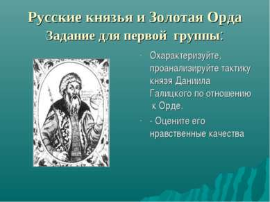 Русские князья и Золотая Орда Задание для первой группы: Охарактеризуйте, про...