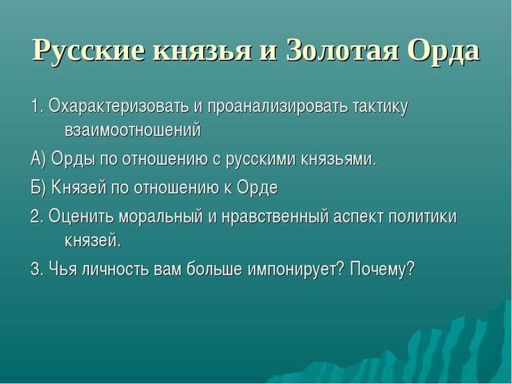 Русские князья и Золотая Орда 1. Охарактеризовать и проанализировать тактику ...