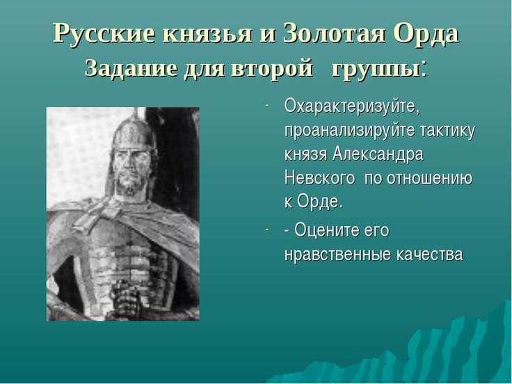 Русские князья и Золотая Орда Задание для второй группы: Охарактеризуйте, про...