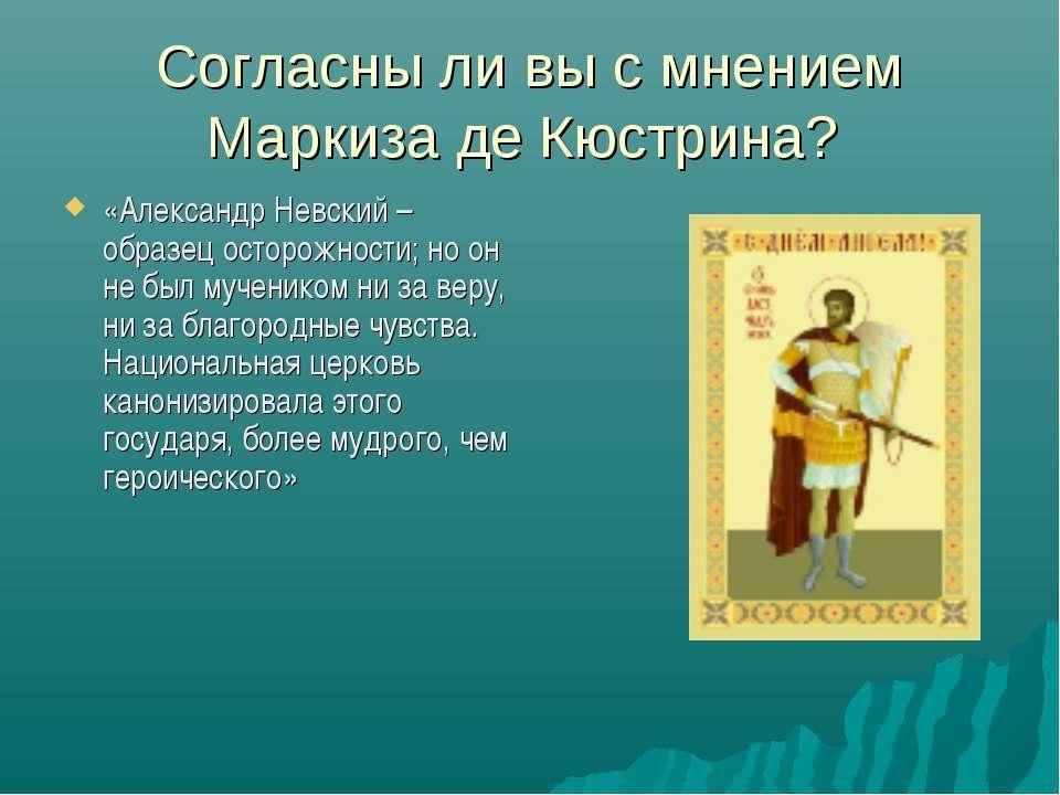 Согласны ли вы с мнением Маркиза де Кюстрина? «Александр Невский – образец ос...