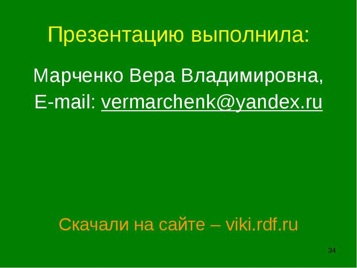 * Презентацию выполнила: Марченко Вера Владимировна, E-mail: vermarchenk@yand...