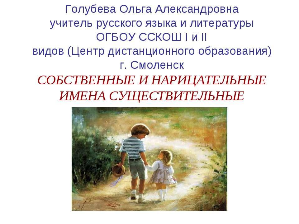Голубева Ольга Александровна учитель русского языка и литературы ОГБОУ ССКОШ ...