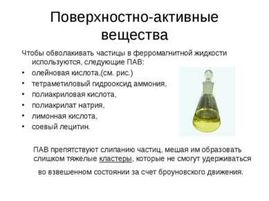 Поверхностно-активные вещества Чтобы обволакивать частицы в ферромагнитной жи...