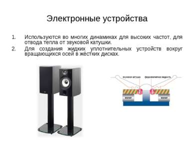 Электронные устройства Используются во многих динамиках для высоких частот, д...