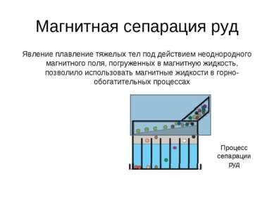 Магнитная сепарация руд Явление плавление тяжелых тел под действием неоднород...