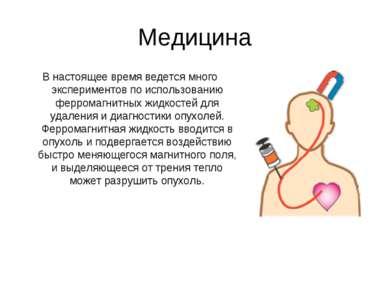 Медицина В настоящее время ведется много экспериментов по использованию ферро...