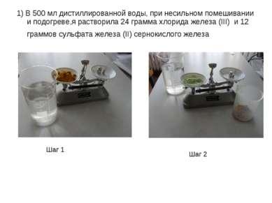 1) В 500 мл дистиллированной воды, при несильном помешивании и подогреве,я ра...