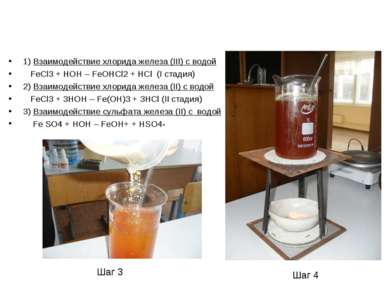 1) Взаимодействие хлорида железа (III) с водой FeCl3 + HOH – FeOHCl2 + HCl (I...