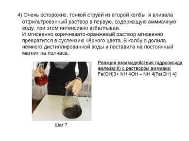 4) Очень осторожно, тонкой струёй из второй колбы я вливала отфильтрованный р...