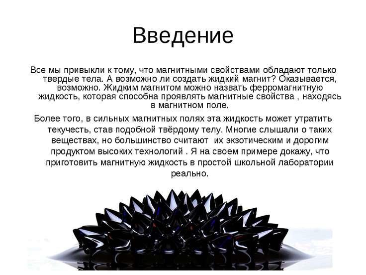 Введение Все мы привыкли к тому, что магнитными свойствами обладают только тв...