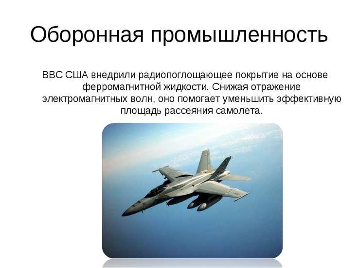 Оборонная промышленность ВВС США внедрили радиопоглощающее покрытие на основе...