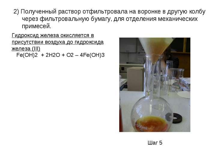2) Полученный раствор отфильтровала на воронке в другую колбу через фильтрова...