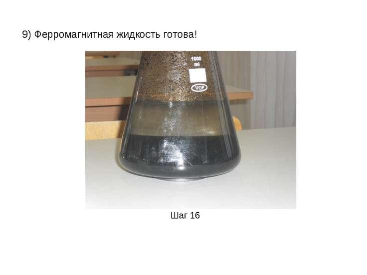 9) Ферромагнитная жидкость готова! Шаг 16