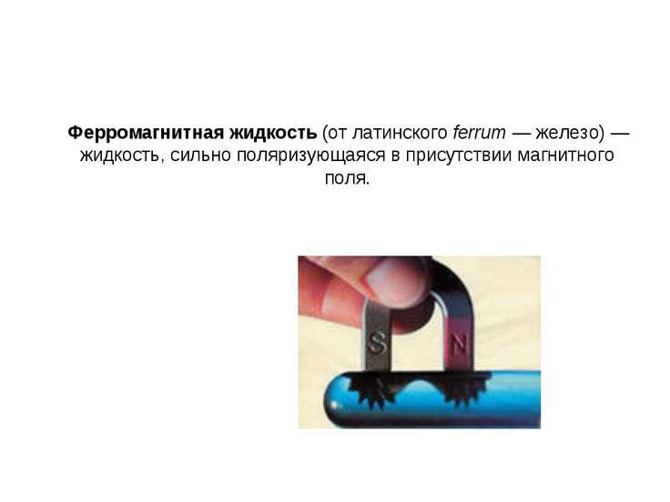 Ферромагнитная жидкость (от латинского ferrum— железо)— жидкость, сильно по...