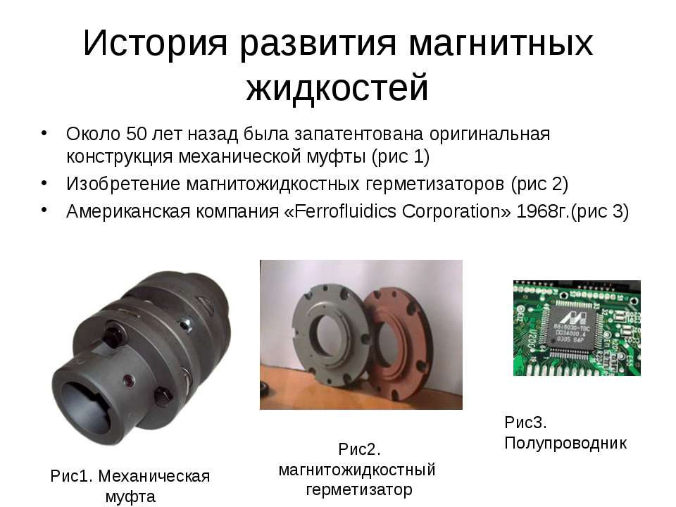 История развития магнитных жидкостей Около 50 лет назад была запатентована ор...