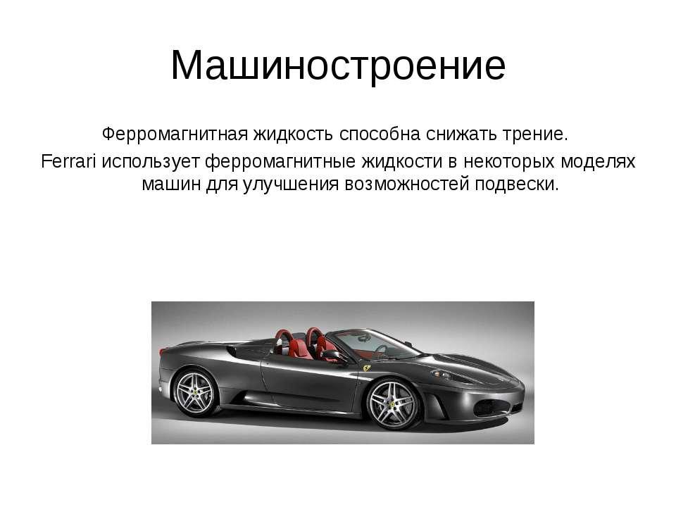 Машиностроение Ферромагнитная жидкость способна снижать трение. Ferrari испол...
