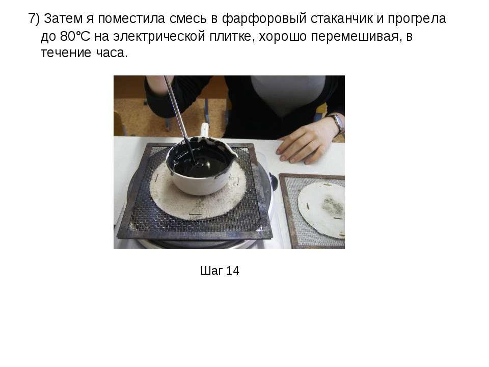 7) Затем я поместила смесь в фарфоровый стаканчик и прогрела до 80°С на элект...