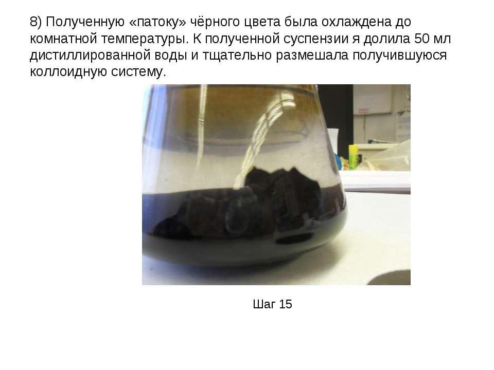 8) Полученную «патоку» чёрного цвета была охлаждена до комнатной температуры....