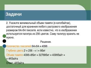 Задачи 2. Укажите минимальный объем памяти (в килобайтах), достаточный для хр...