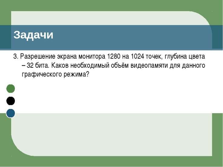 3. Разрешение экрана монитора 1280 на 1024 точек, глубина цвета – 32 бита. Ка...