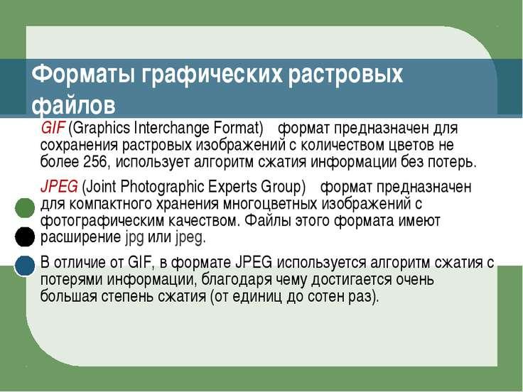 Форматы графических растровых файлов GIF (Graphics Interchange Format) ‑ форм...