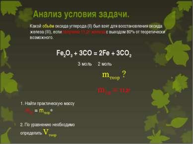 Анализ условия задачи. Какой объём оксида углерода (II) был взят для восстано...