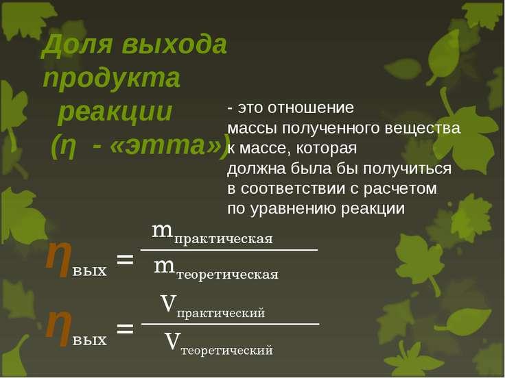 Доля выхода продукта реакции (η - «этта») ηвых = Vпрактический Vтеоретический...