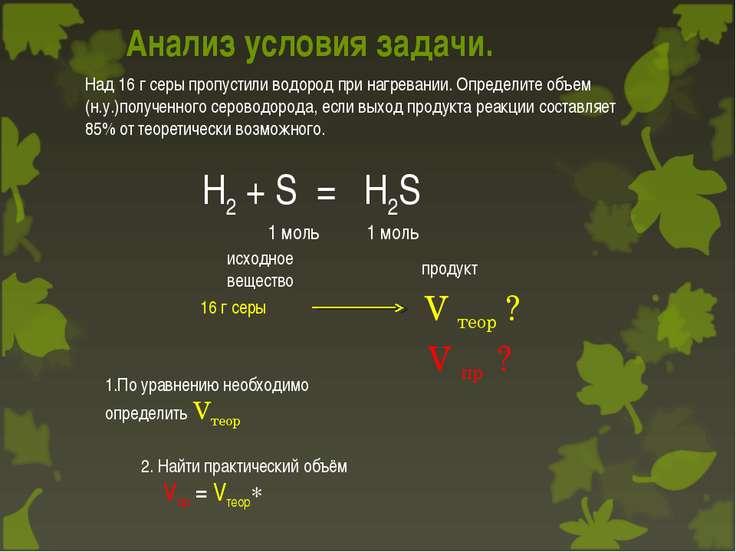 Анализ условия задачи. Над 16 г серы пропустили водород при нагревании. Опред...