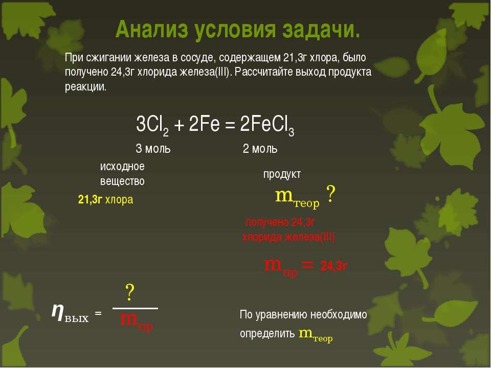 21,3г хлора получено 24,3г хлорида железа(III) При сжигании железа в сосуде, ...