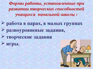 Формы работы, установленные при развитии творческих способностей учащихся нач...
