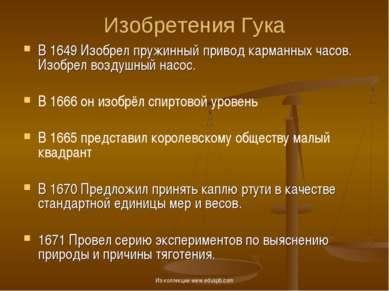 Изобретения Гука В 1649 Изобрел пружинный привод карманных часов. Изобрел воз...