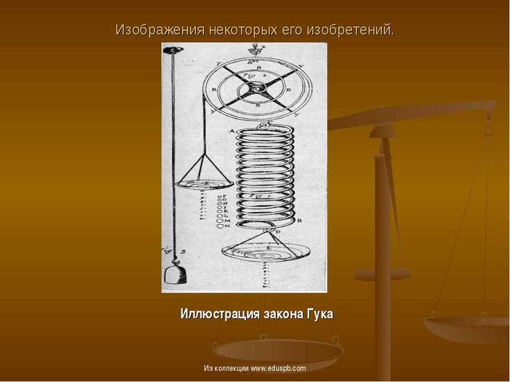 Изображения некоторых его изобретений. Иллюстрация закона Гука Из коллекции w...