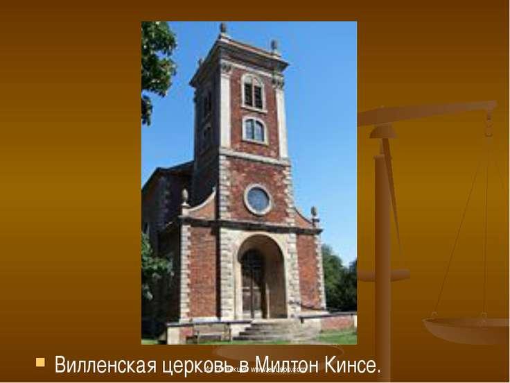 Вилленская церковь в Милтон Кинсе. Из коллекции www.eduspb.com Из коллекции w...