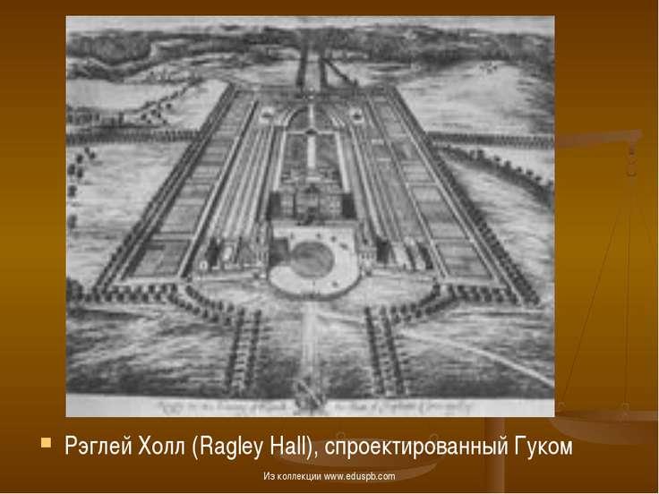 Рэглей Холл (Ragley Hall), спроектированный Гуком Из коллекции www.eduspb.com...