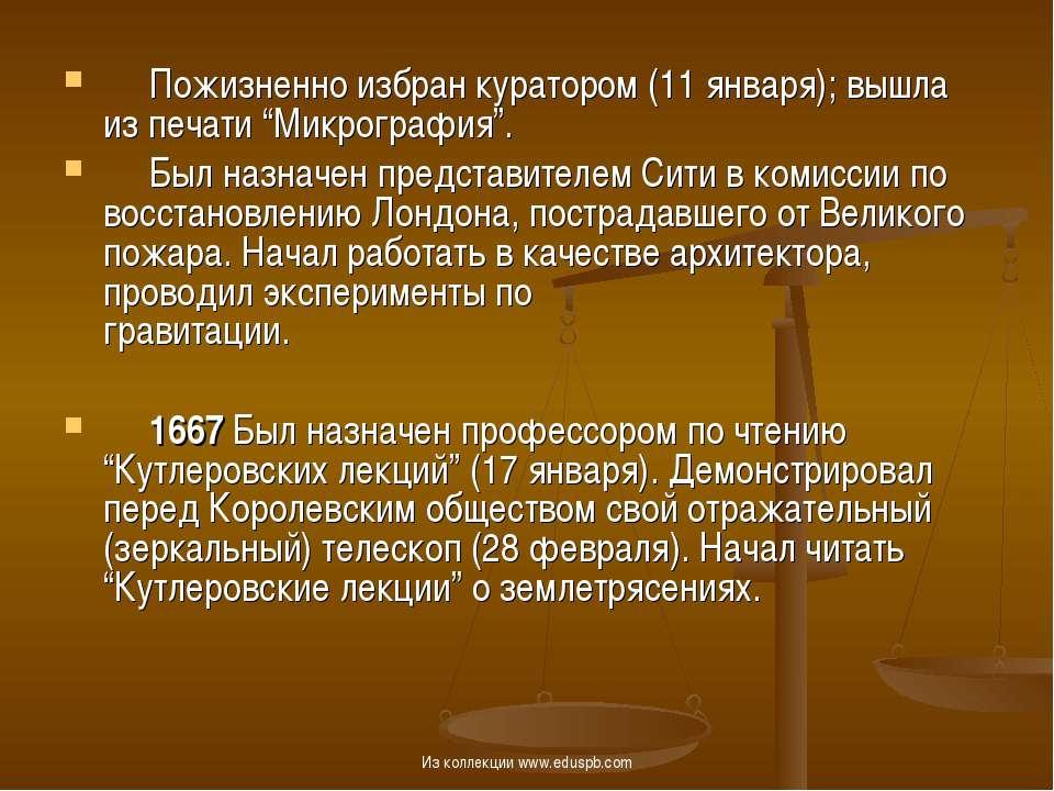 """Пожизненно избран куратором (11 января); вышла из печати """"Микрография"""". Был н..."""