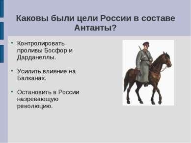 Каковы были цели России в составе Антанты? Контролировать проливы Босфор и Да...