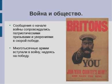 Война и общество. Сообщения о начале войны сопровождались патриотическими при...