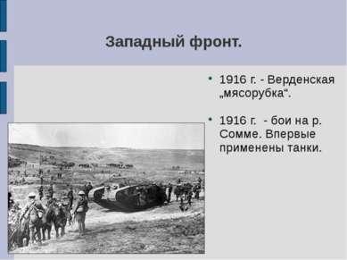 """Западный фронт. 1916 г. - Верденская """"мясорубка"""". 1916 г. - бои на р. Сомме. ..."""