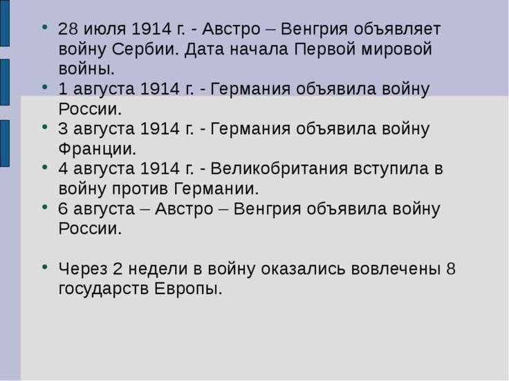 G 28 июля 1914 г. - Австро – Венгрия объявляет войну Сербии. Дата начала Перв...