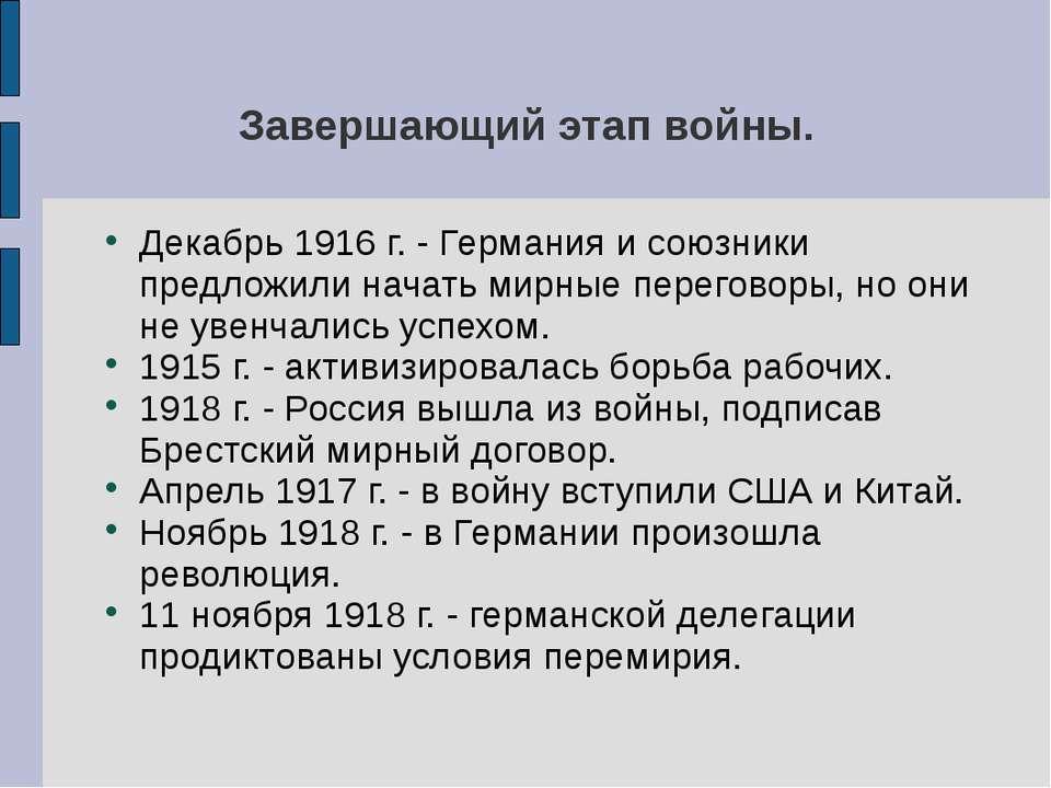 Завершающий этап войны. Декабрь 1916 г. - Германия и союзники предложили нача...