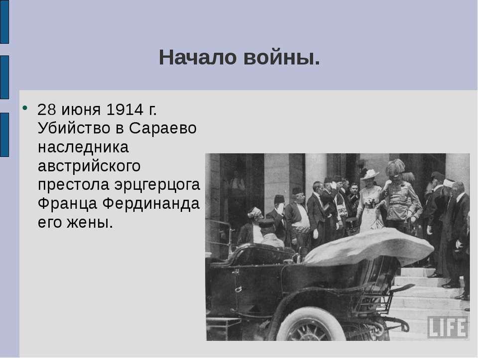 Начало войны. 28 июня 1914 г. Убийство в Сараево наследника австрийского прес...