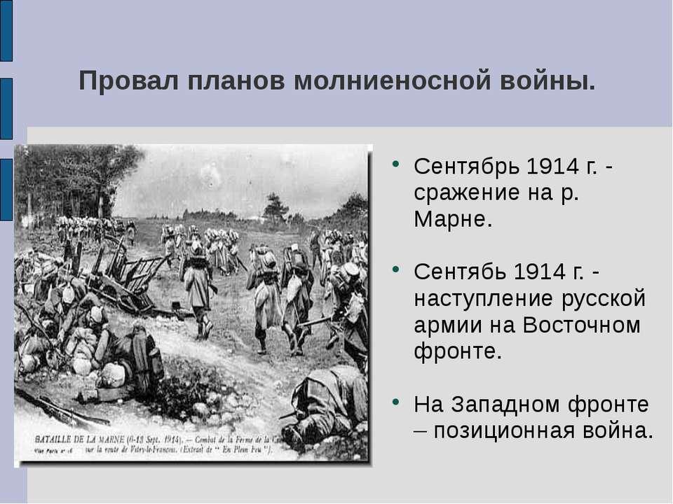 Провал планов молниеносной войны. Сентябрь 1914 г. - сражение на р. Марне. Се...