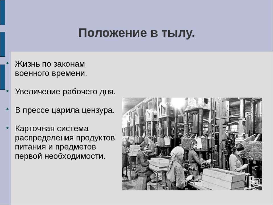 Положение в тылу. Жизнь по законам военного времени. Увеличение рабочего дня....