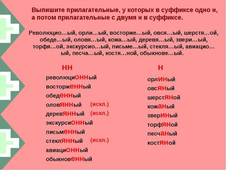 Выпишите прилагательные, у которых в суффиксе одно н, а потом прилагательные ...
