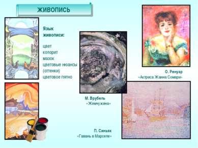 Язык живописи: цвет колорит мазок цветовые нюансы (оттенки) цветовое пятно ЖИ...