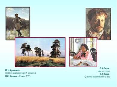 И. Н. Крамской Портрет художника И. И. Шишкина. И.И. Шишкин «Рожь» (ГТГ) В.А....