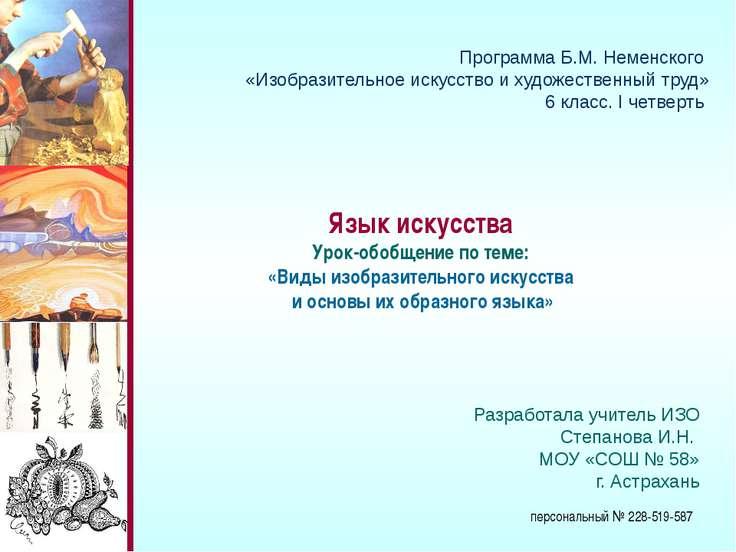 Программа Б.М. Неменского «Изобразительное искусство и художественный труд» 6...